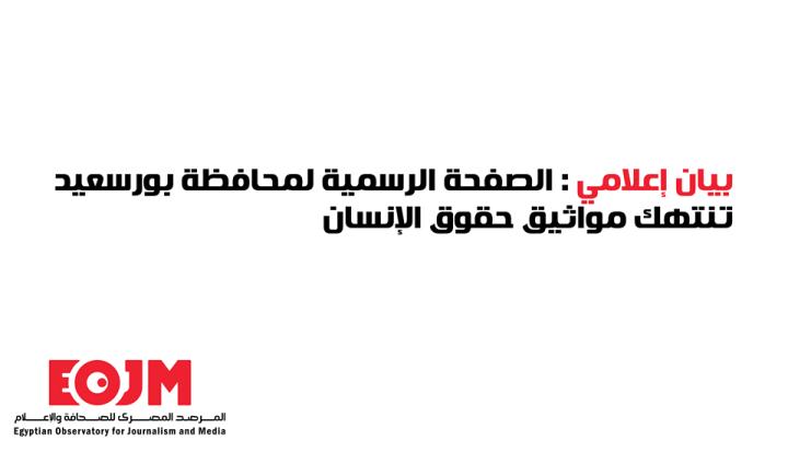 الصفحة الرسمية لمحافظة بورسعيد تنتهك حقوق الإنسان